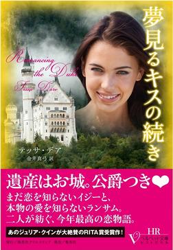 夢見るキスの続き-電子書籍