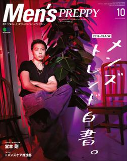 Men's PREPPY 2018年10月号-電子書籍