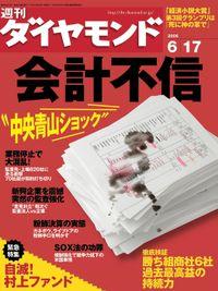 週刊ダイヤモンド 06年6月17日号