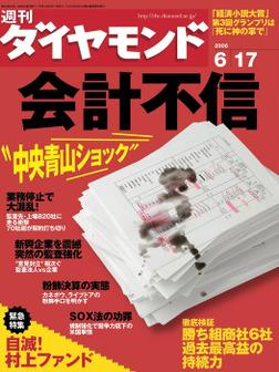 週刊ダイヤモンド 06年6月17日号-電子書籍