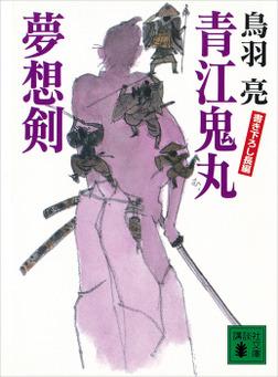 青江鬼丸夢想剣-電子書籍