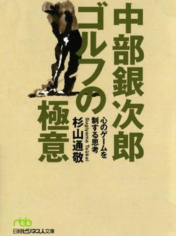 中部銀次郎 ゴルフの極意 心のゲームを制する思考-電子書籍