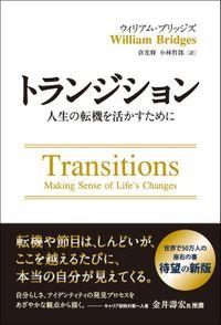 トランジション ――人生の転機を活かすために