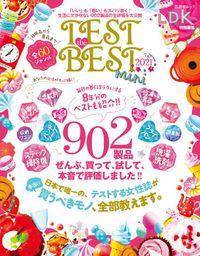 晋遊舎ムック TEST the BEST 2021 mini