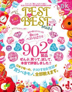 晋遊舎ムック TEST the BEST 2021 mini-電子書籍