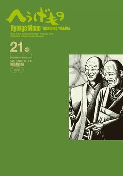 へうげもの(21)-電子書籍