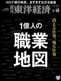 週刊東洋経済 2021年1月30日号