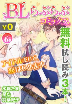 ♂BL♂らぶらぶコミックス 無料試し読みパック 2015年6月号 上(Vol.25)-電子書籍