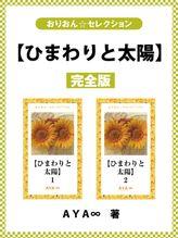 【ひまわりと太陽】完全版