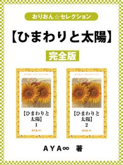 【ひまわりと太陽】完全版-電子書籍