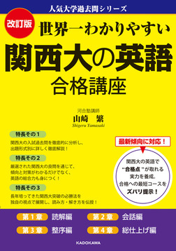 改訂版 世界一わかりやすい 関西大の英語 合格講座 人気大学過去問シリーズ-電子書籍