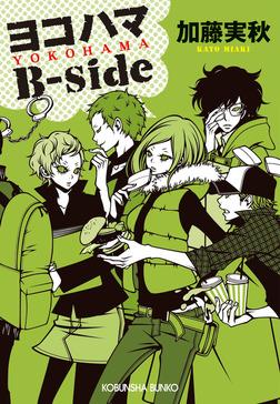 ヨコハマB-side-電子書籍