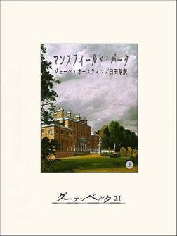 マンスフィールド・パーク(上)-電子書籍