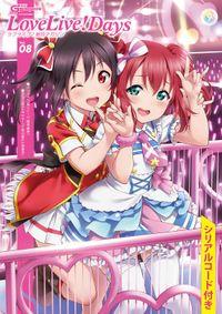 【電子版】電撃G's magazine 2020年8月号増刊 LoveLive!Days ラブライブ!総合マガジン Vol.08【シリアルコード付】