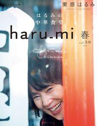 栗原はるみ haru_mi 2021年 04月号 [雑誌]