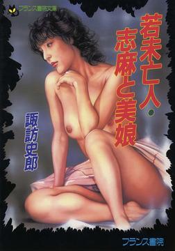 若未亡人・志麻と美娘-電子書籍