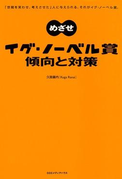 めざせイグ・ノーベル賞 傾向と対策-電子書籍