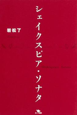 シェイクスピア・ソナタ-電子書籍