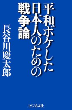 平和ボケした日本人のための戦争論-電子書籍