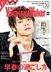 YokohamaWalker横浜ウォーカー 早春 2018