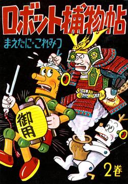ロボット捕物帖 (2)-電子書籍