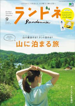 ランドネ 2018年9月号 No.101-電子書籍
