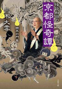 怪談和尚の京都怪奇譚 幽冥の門篇