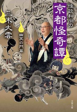 怪談和尚の京都怪奇譚 幽冥の門篇-電子書籍