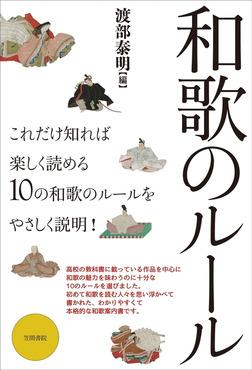 和歌のルール-電子書籍