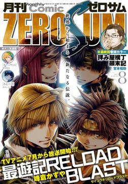 Comic ZERO-SUM (コミック ゼロサム) 2017年8月号[雑誌]-電子書籍