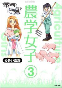 農学女子(分冊版) 【第3話】