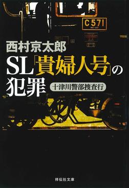 十津川警部捜査行 SL「貴婦人号」の犯罪-電子書籍