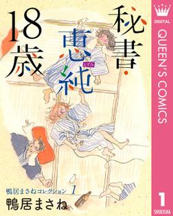 鴨居まさねコレクション 1 秘書・恵純 18歳-電子書籍