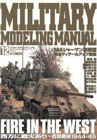 MILITARY MODELING MANUAL Vol.12