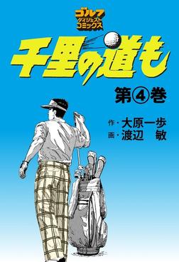 千里の道も(4)-電子書籍