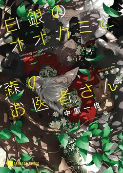 白銀のオオカミと森のお医者さん【特別版】-電子書籍