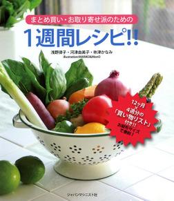 まとめ買い・お取り寄せ派のための 1週間レシピ!!-電子書籍