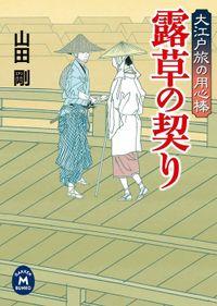 大江戸旅の用心棒 露草の契り