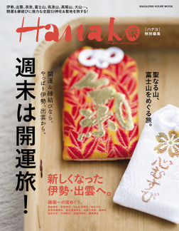 Hanako特別編集 週末は開運旅!-電子書籍