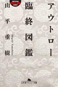 アウトロー臨終図鑑