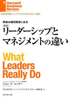 【新訳】リーダーシップとマネジメントの違い-電子書籍