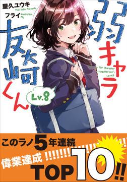 弱キャラ友崎くん Lv.8-電子書籍