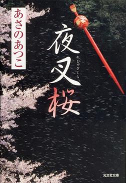 夜叉桜-電子書籍