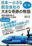 日本一小さな航空会社の大きな奇跡の物語 業界の常識を破った天草エアラインの「復活」(地球の歩き方BOOKS)