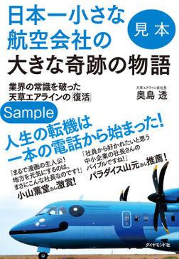 日本一小さな航空会社の大きな奇跡の物語 業界の常識を破った天草エアラインの「復活」 【見本】-電子書籍