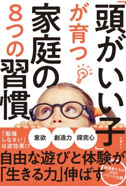 「頭がいい子」が育つ家庭の8つの習慣-電子書籍