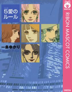 5愛のルール-電子書籍