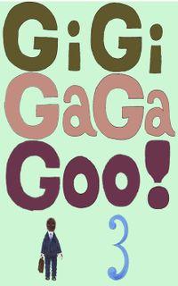 ギギ・ガガ・グー! 3