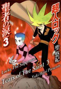 超人ロック 聖者の涙 Volume.3 Locke The Superman Tears of The Saint 3