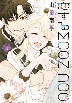 恋するMOON DOG【電子限定おまけ付き】 5巻-電子書籍